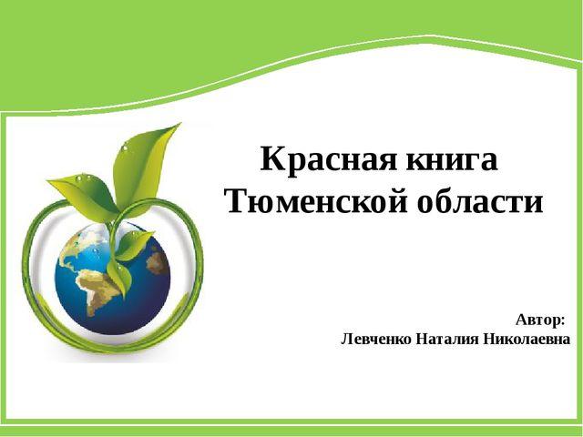 Красная книга Тюменской области Автор: Левченко Наталия Николаевна