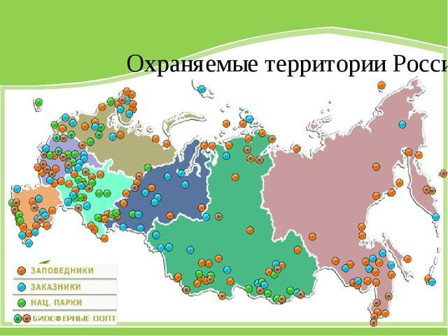 Охраняемые территории России