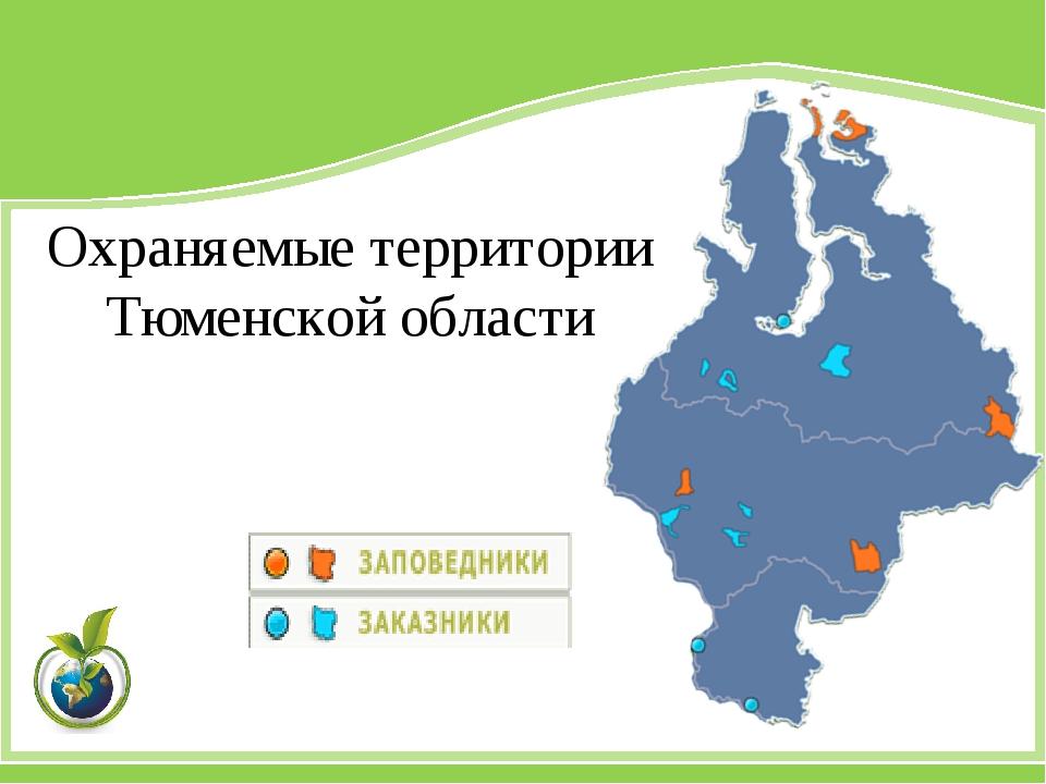 Охраняемые территории Тюменской области