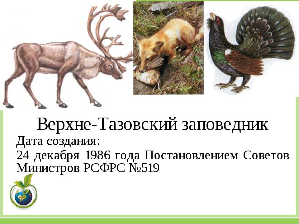 Верхне-Тазовский заповедник Дата создания: 24 декабря 1986 года Постановление...