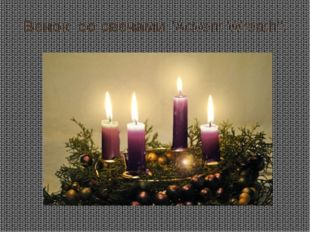 "Венок со свечами ""Advent Wreath""."