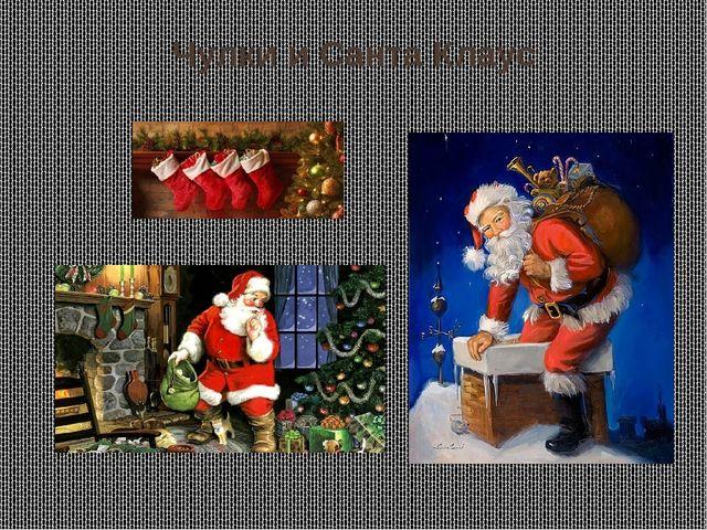 Чулки и Санта Клаус