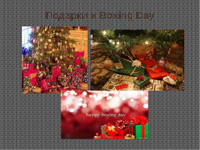 Подарки и Boxing Day