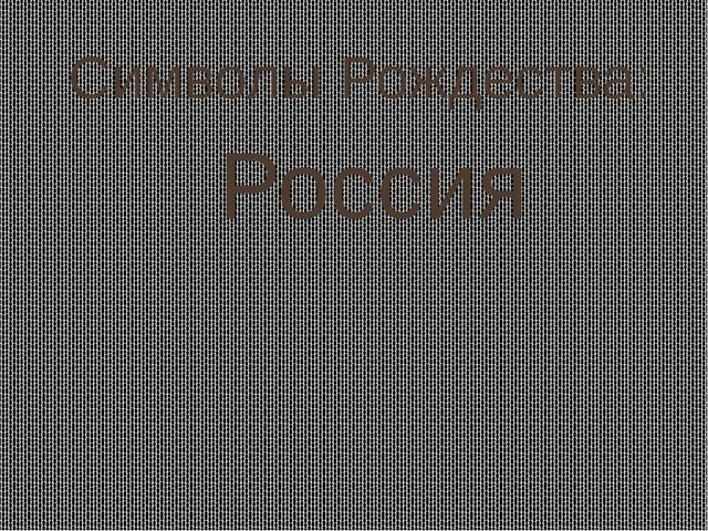 Символы Рождества: Россия