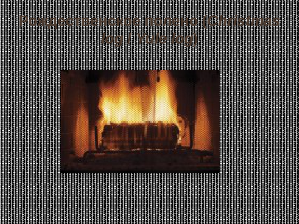 Рождественское полено (Christmas log / Yule log)