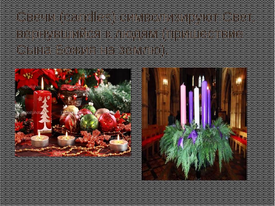Свечи (candles) символизируют Свет, вернувшийся к людям (пришествие Сына Божи...