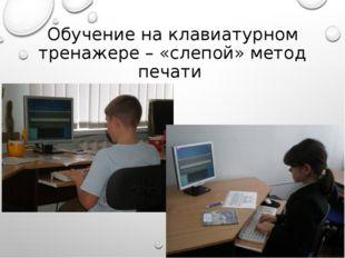 Обучение на клавиатурном тренажере – «слепой» метод печати