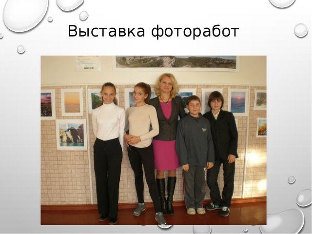 Выставка фоторабот
