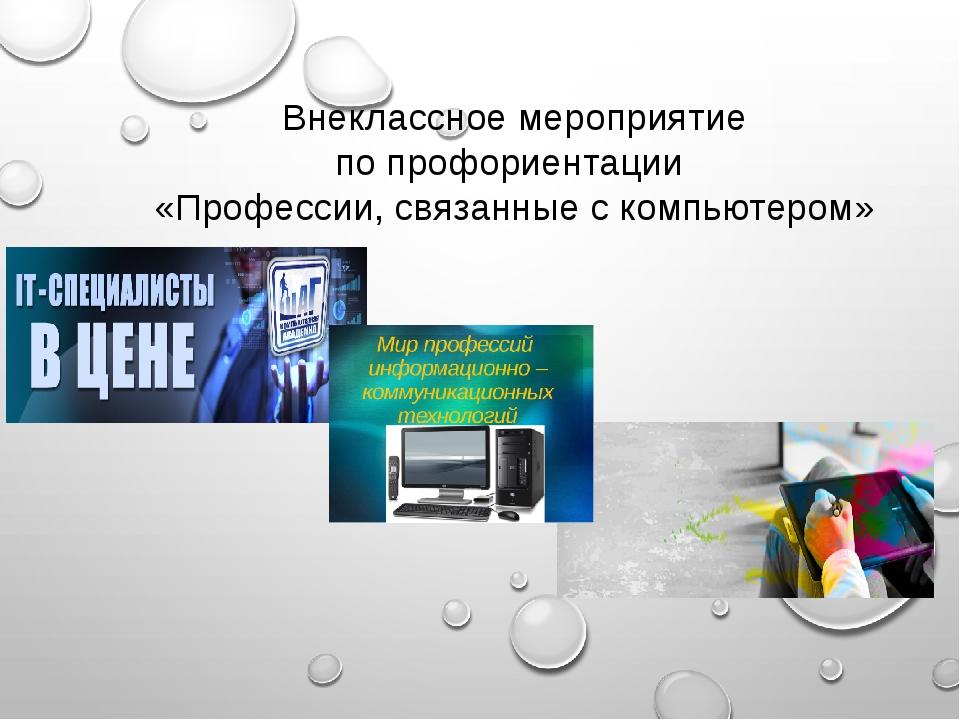 Внеклассное мероприятие по профориентации «Профессии, связанные с компьютером»