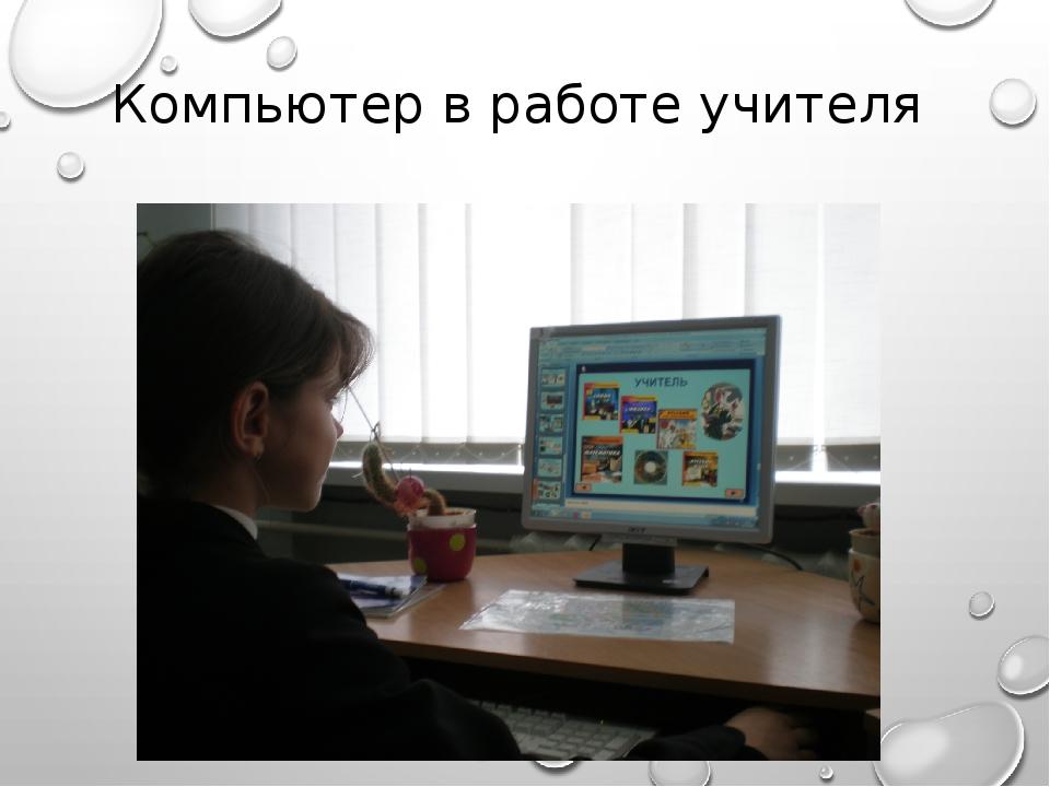 Компьютер в работе учителя