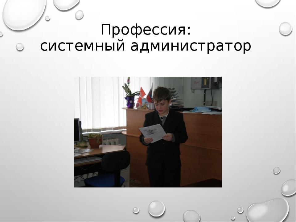Профессия: системный администратор