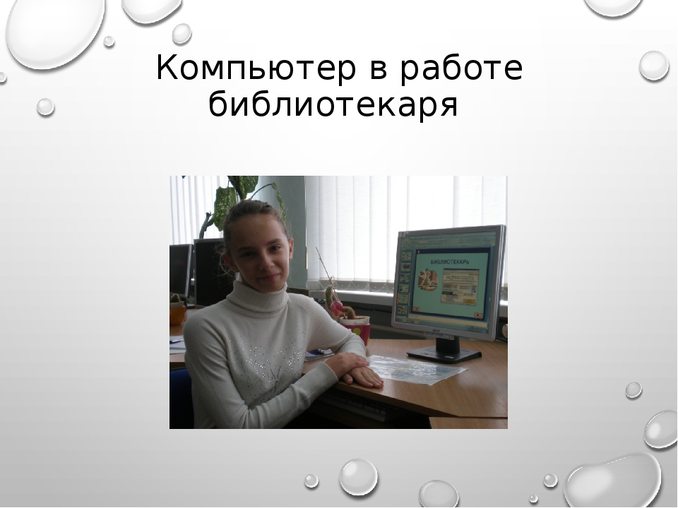 Компьютер в работе библиотекаря