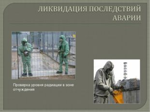 Проверка уровня радиации в зоне отчуждения