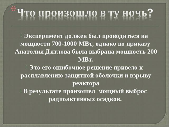 Эксперимент должен был проводиться на мощности 700-1000 МВт, однако по приказ...