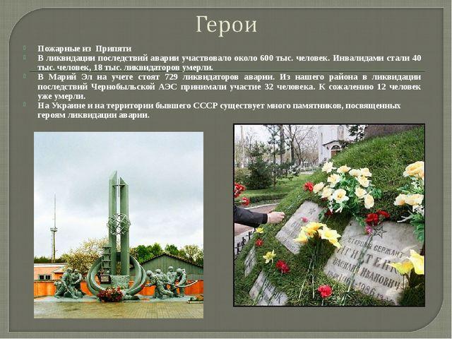 Пожарные из Припяти В ликвидации последствий аварии участвовало около 600 тыс...