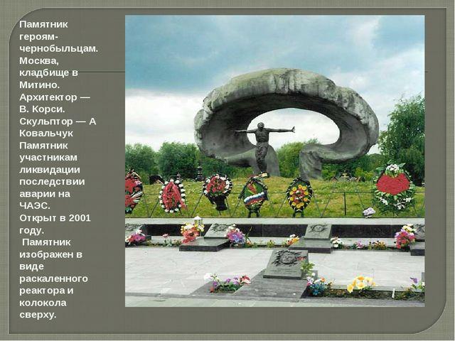 Памятник героям-чернобыльцам. Москва, кладбище в Митино. Архитектор — В. Корс...