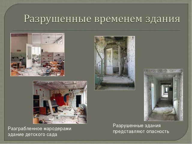 Разрушенные здания представляют опасность Разграбленное мародерами здание дет...