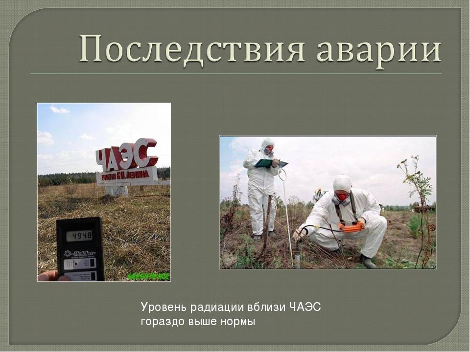Уровень радиации вблизи ЧАЭС гораздо выше нормы