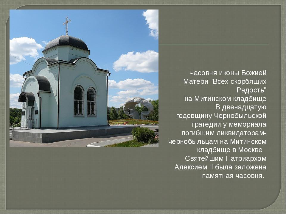 """Часовня иконы Божией Матери """"Всех скорбящих Радость"""" на Митинском кладбище В..."""