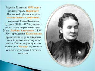 Родился 26 августа1870 годав уездном городеНаровчатеПензенской губернии в