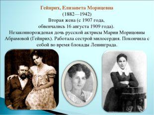 Гейнрих, Елизавета Морицевна (1882—1942) Вторая жена (с 1907 года, обвенчалис