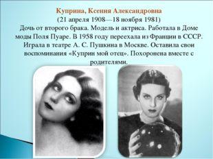 Куприна, Ксения Александровна (21 апреля 1908—18 ноября 1981) Дочь от второго
