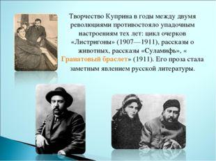 Творчество Куприна в годы между двумя революциями противостояло упадочным нас