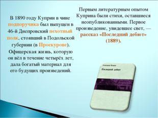Первым литературным опытом Куприна были стихи, оставшиеся неопубликованными.