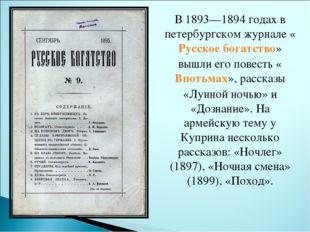 В 1893—1894 годах в петербургском журнале «Русское богатство» вышли его повес