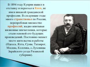 В 1894 году Куприн вышел в отставку и переехал вКиев, не имея никакой гражда
