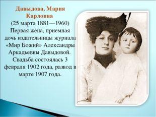 Давыдова, Мария Карловна (25 марта 1881—1960) Первая жена, приемная дочь изда