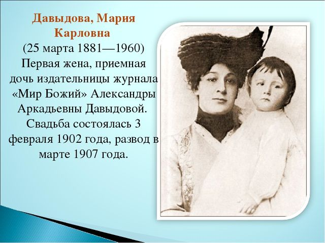 Давыдова, Мария Карловна (25 марта 1881—1960) Первая жена, приемная дочь изда...