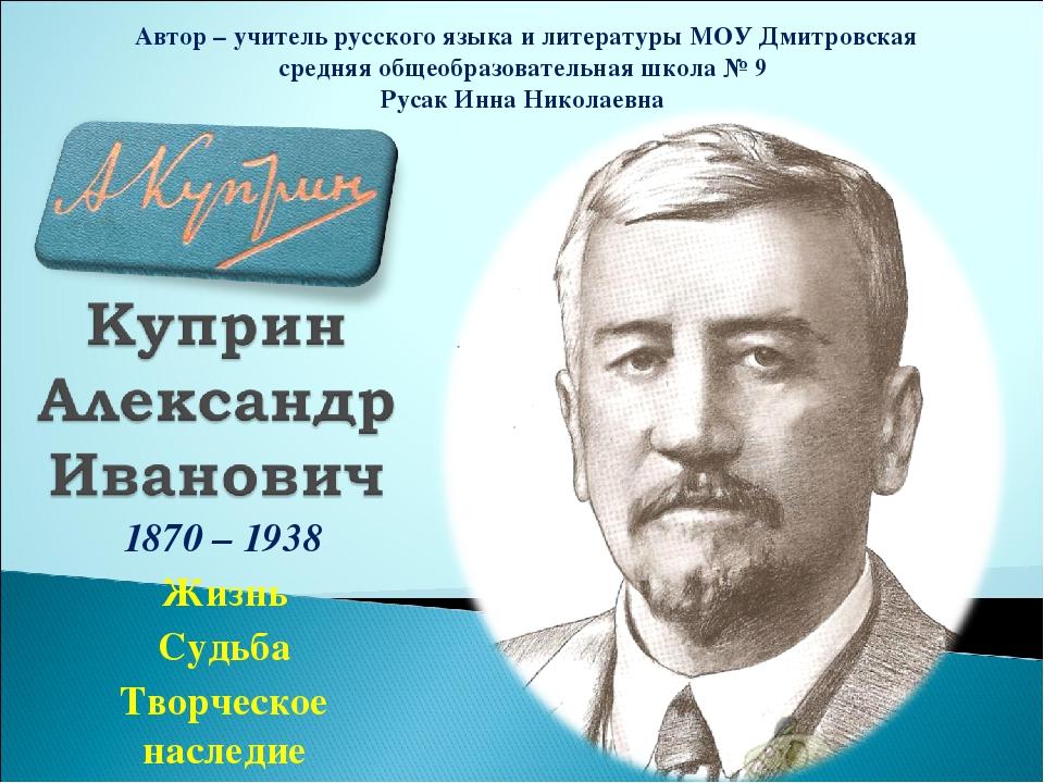 1870 – 1938 Жизнь Судьба Творческое наследие Автор – учитель русского языка и...