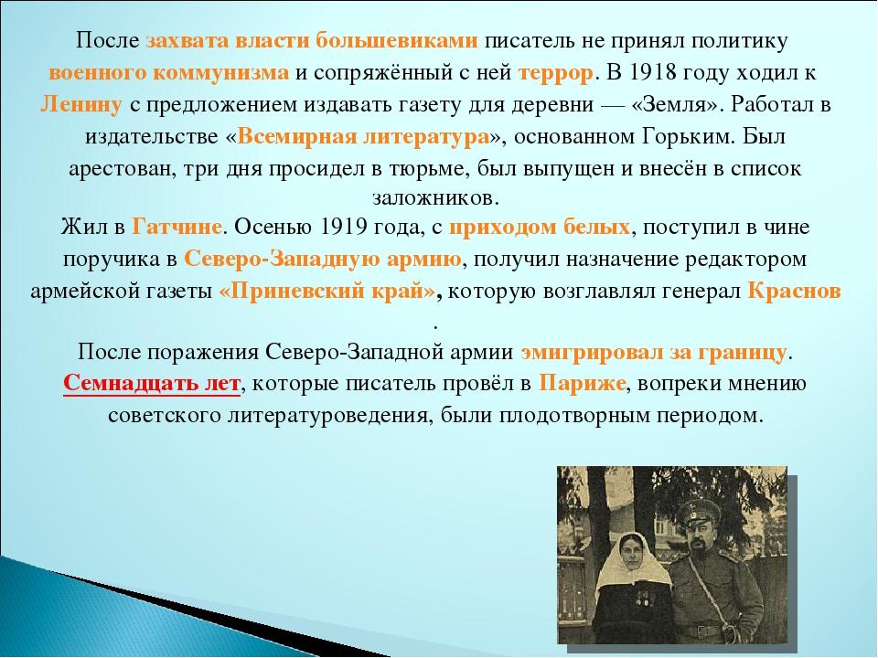 Послезахвата власти большевикамиписатель не принял политикувоенного коммун...