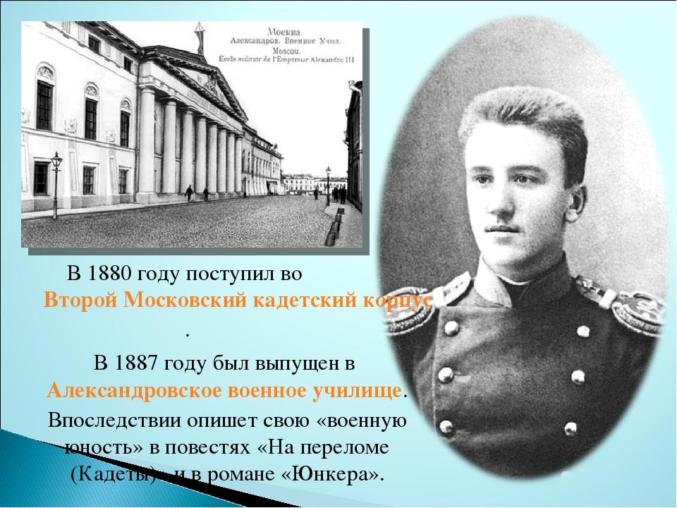 В 1880 году поступил воВторой Московский кадетский корпус. В 1887 году был в...