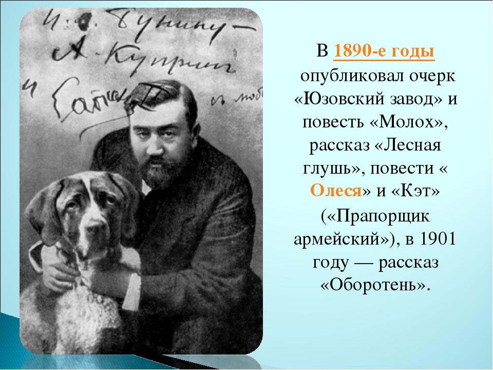 В1890-е годыопубликовал очерк «Юзовский завод» и повесть «Молох», рассказ «...