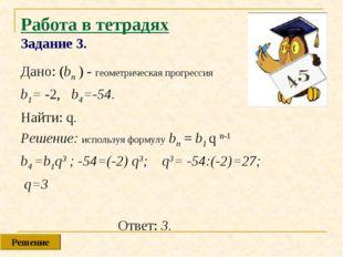 Работа в тетрадях Задание 3. Дано: (bn ) - геометрическая прогрессия b1= -2,