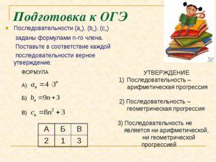 Подготовка к ОГЭ Последовательности (an), (bn), (cn) заданы формулами n-го чл
