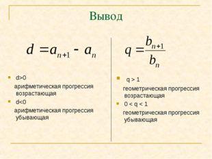 Вывод d>0 арифметическая прогрессия возрастающая d 1 геометрическая прогресси