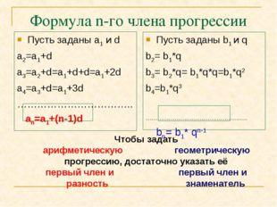 Формула n-го члена прогрессии Пусть заданы а1 и d а2=а1+d a3=a2+d=a1+d+d=а1+2