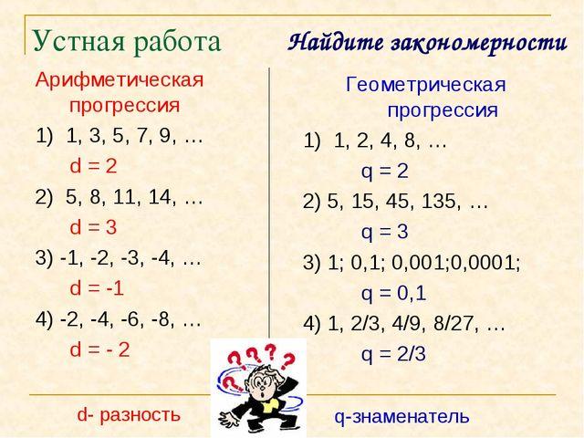 Устная работа Арифметическая прогрессия 1) 1, 3, 5, 7, 9, … d = 2 2) 5, 8, 11...