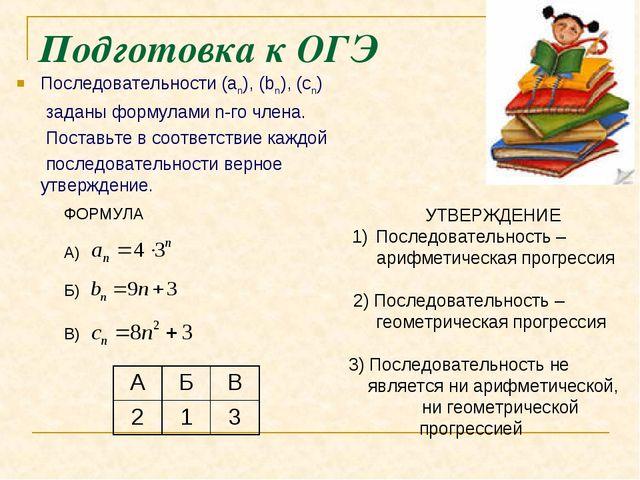 Подготовка к ОГЭ Последовательности (an), (bn), (cn) заданы формулами n-го чл...