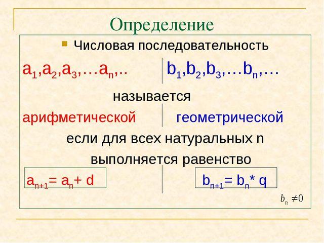Определение Числовая последовательность а1,а2,а3,…аn,.. b1,b2,b3,…bn,… называ...