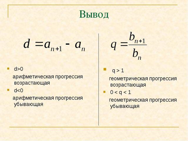 Вывод d>0 арифметическая прогрессия возрастающая d 1 геометрическая прогресси...