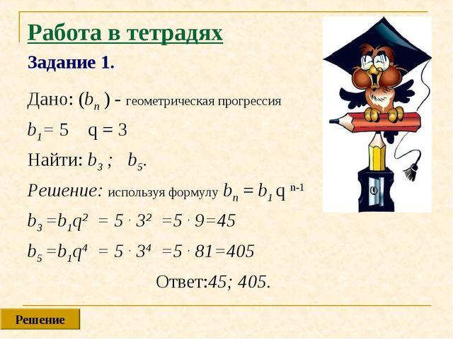 Работа в тетрадях Задание 1. Дано: (bn ) - геометрическая прогрессия b1= 5 q...