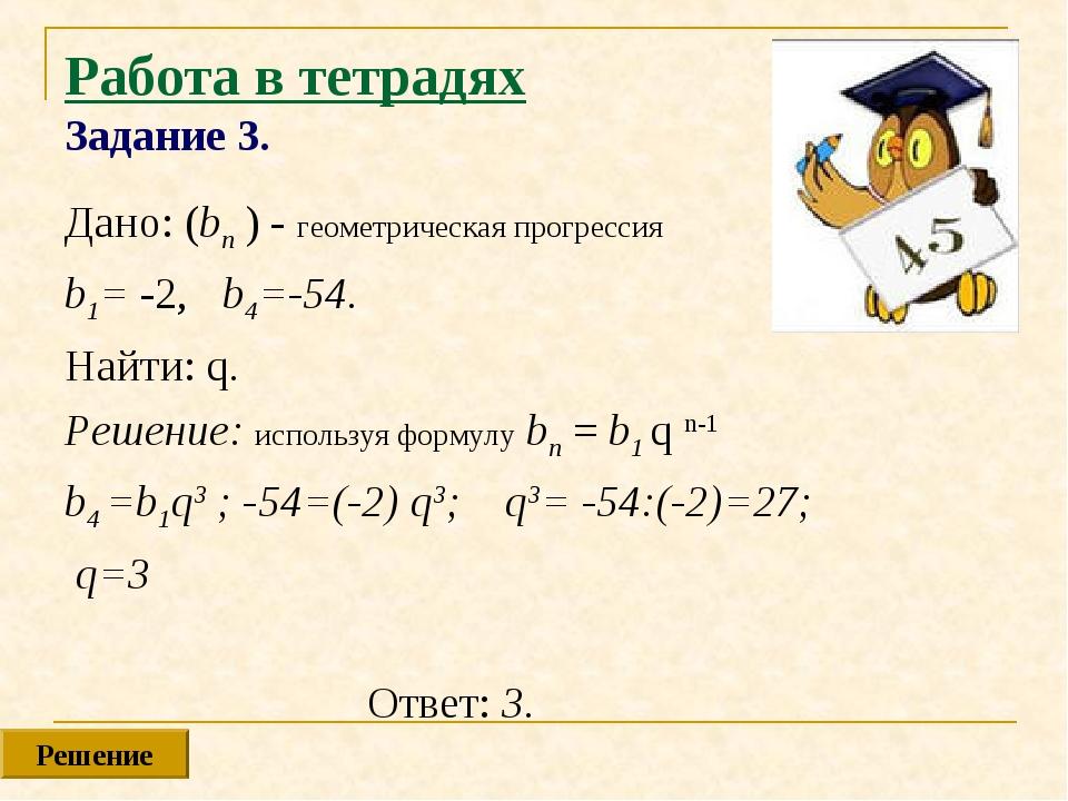 Работа в тетрадях Задание 3. Дано: (bn ) - геометрическая прогрессия b1= -2,...