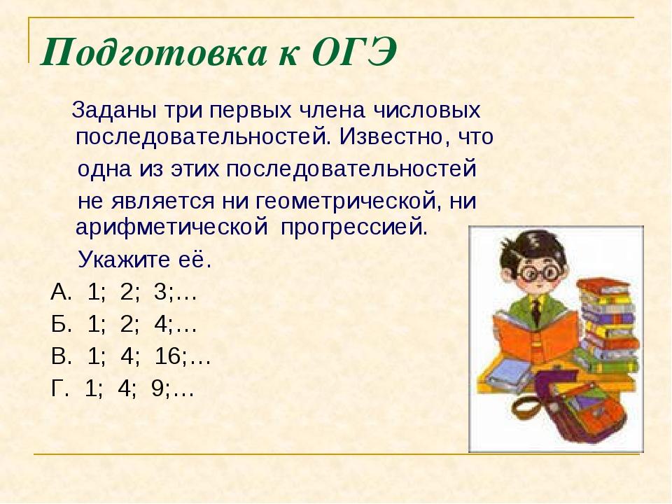 Подготовка к ОГЭ Заданы три первых члена числовых последовательностей. Извест...