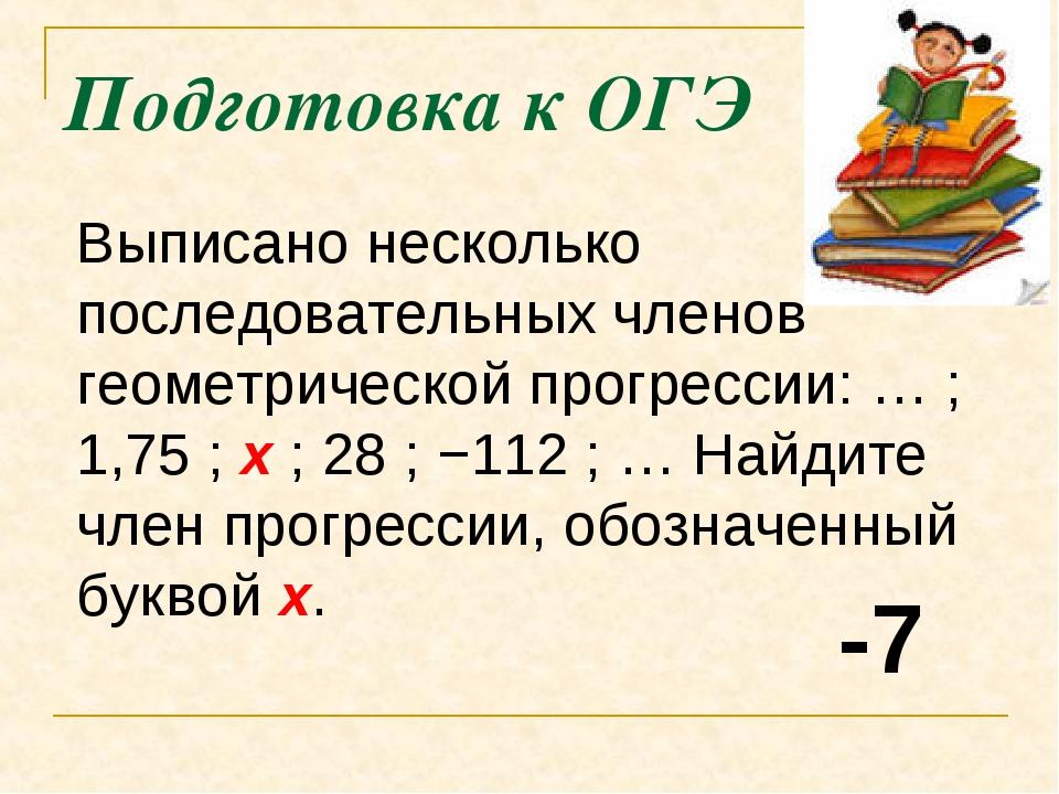 Подготовка к ОГЭ Выписано несколько последовательных членов геометрической пр...