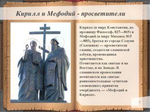 * Кирилл и Мефодий - просветители Кирилл (в миру Константин, по прозвищу Фило