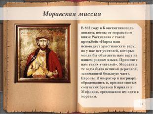 * Моравская миссия В 862 году в Константинополь явились послы от моравского к